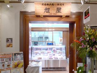 旭屋神戸北野店