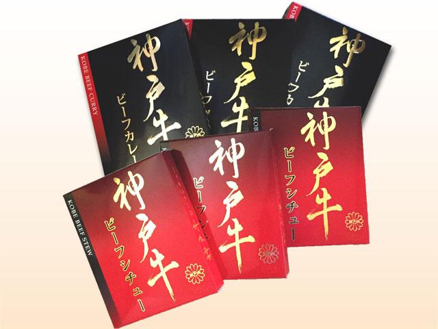 神戸牛ギフト「カレー&シチュー」の画像