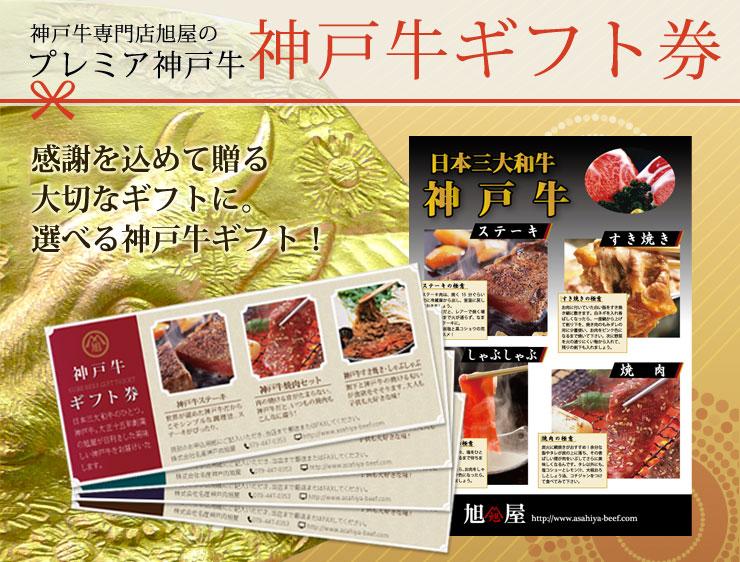 神戸牛ギフト券の画像