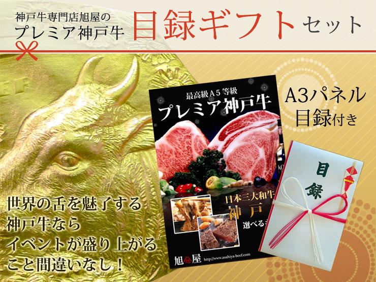 神戸牛パネル付き目録の画像