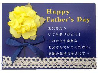 父の日ギフトカード